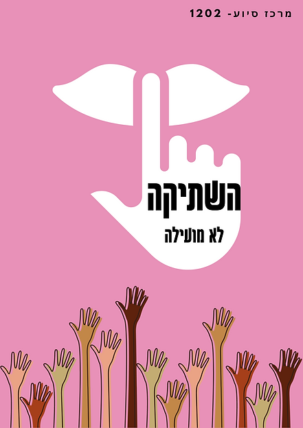 כרזה למניעת אלימות מינית ועידוד הדיווח