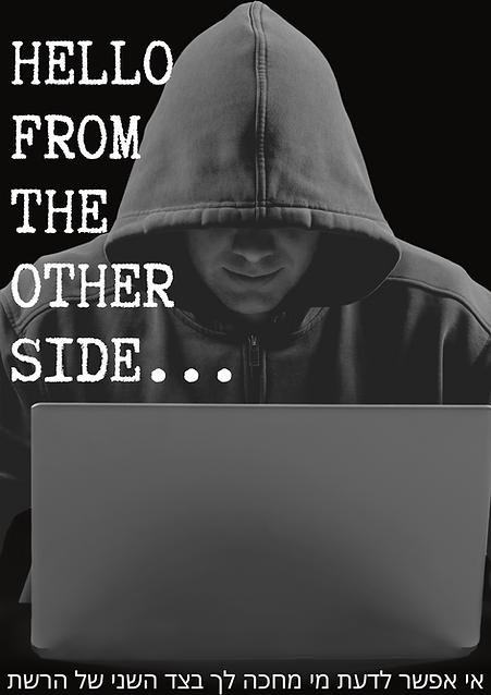 כרזת מניעה שנועדה להעלות מודעות לסכנות האורבות ברשת