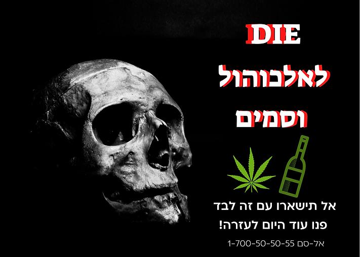 כרזה שמטרתה למנוע שימוש באלכוהול וחומרים פסיכואקטיביים בקרב בני נוער. המסר המרכזי הוא די לאלכוהול וסמים