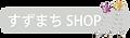 suzumachi-shop.png