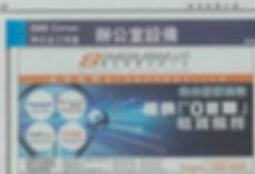 HKET_ADS.jpg