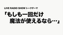 L.R.S.トークテーマ決定!
