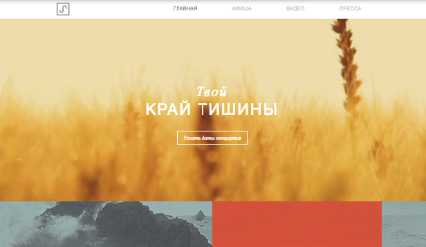 Группа website templates – Инди-фолк
