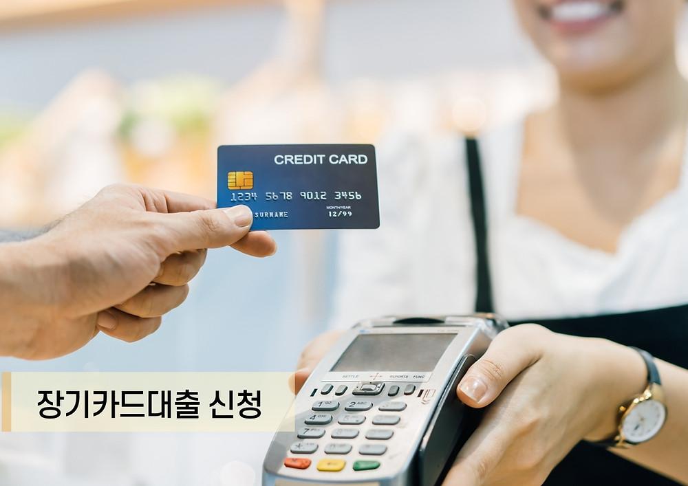 장기카드대출 신청