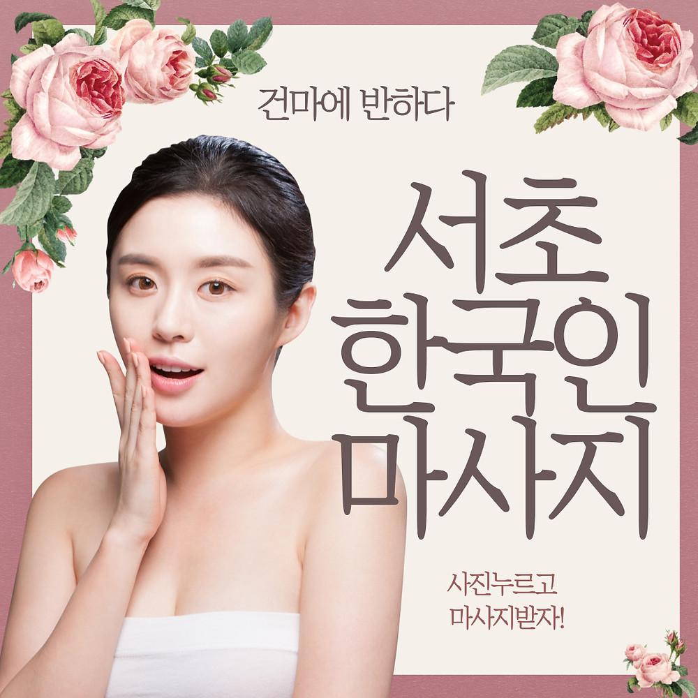 서초 한국인 마사지