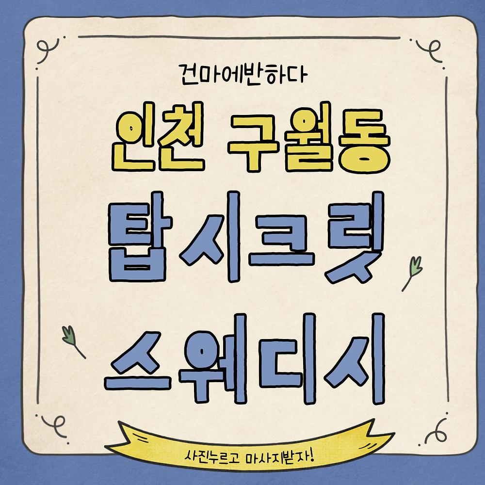 인천 구월동 탑시크릿 스웨디시