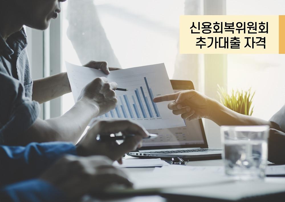 신용회복위원회 추가대출 자격
