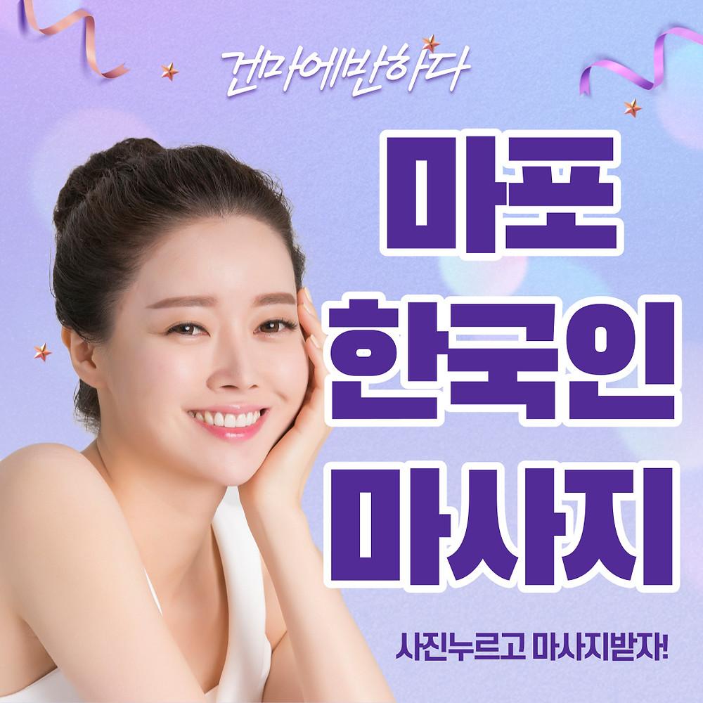 마포 한국인 마사지