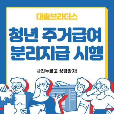 청년 주거급여 분리지급 시행 총정리~!
