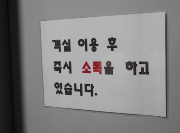 인천 아로마 마사지 소독
