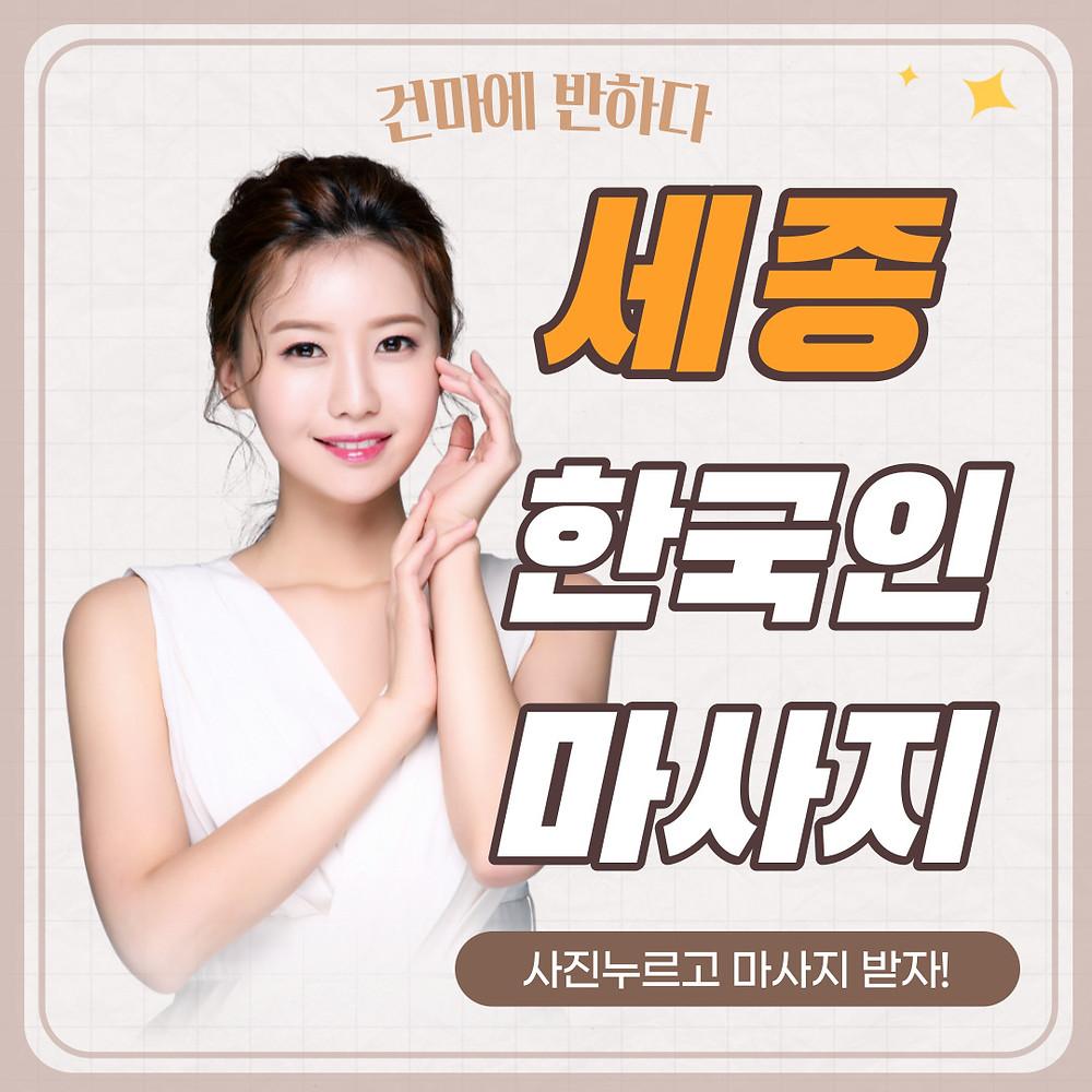 세종 한국인 마사지
