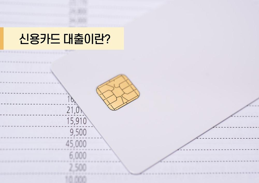 신용카드 대출이란?