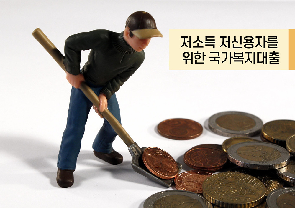 저소득 저신용자를 위한 국가복지대출