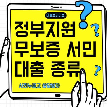 정부지원 무보증 서민대출 종류 알아보기!