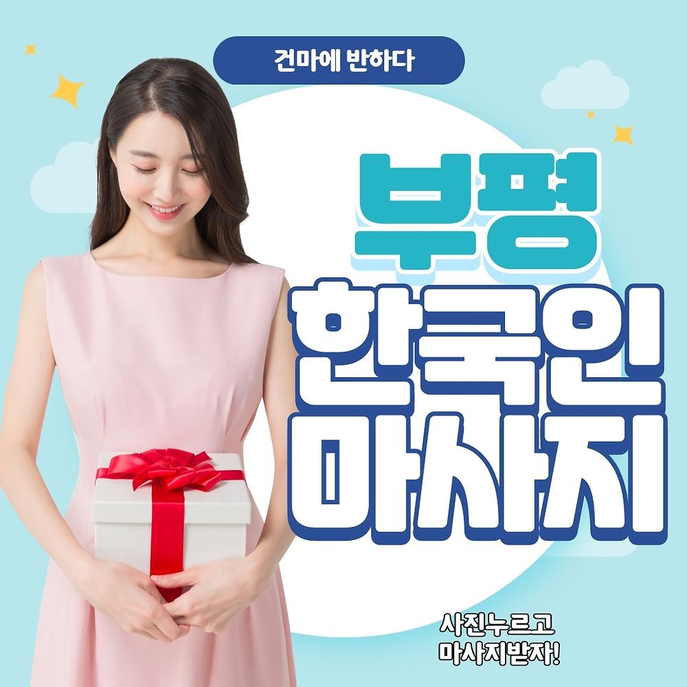 부평 한국인 마사지