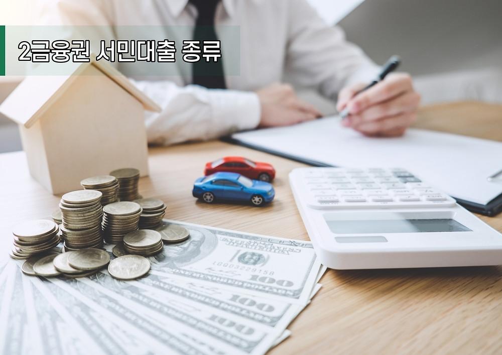 2금융권 서민대출 종류