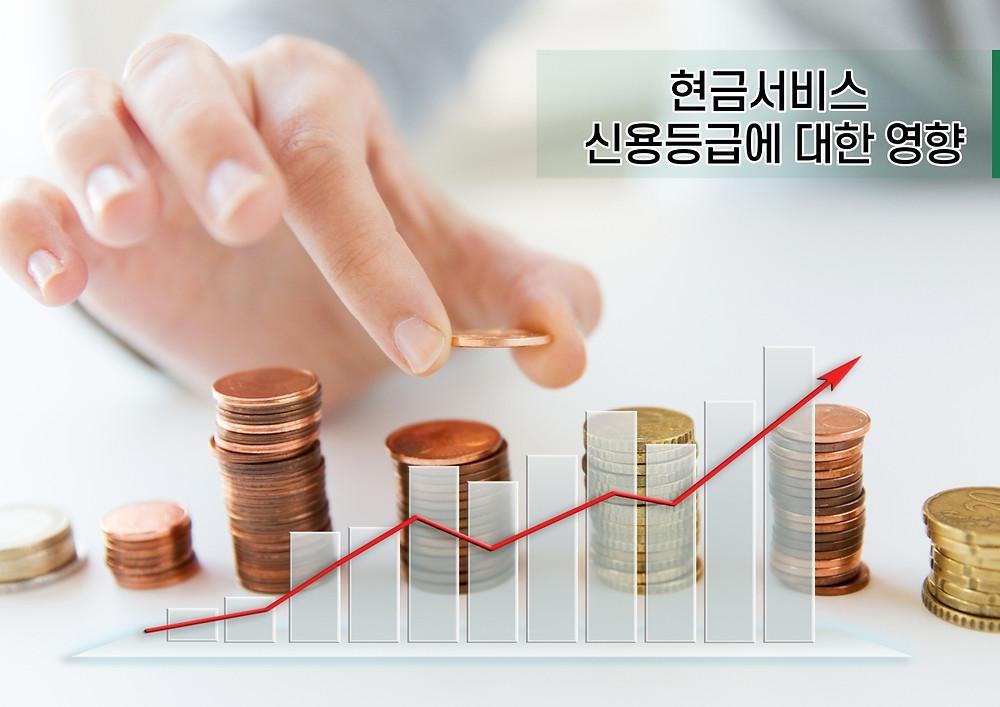 현금서비스 신용등급에 대한 영향
