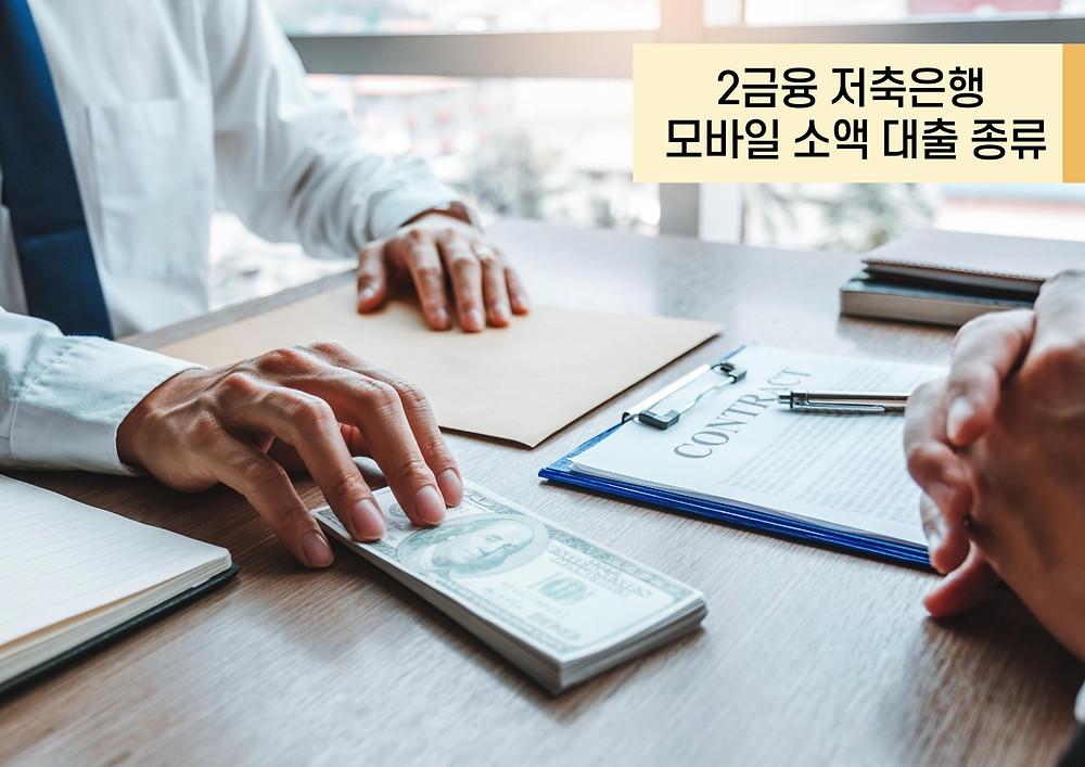 2금융 저축은행 모바일 소액 대출 종류