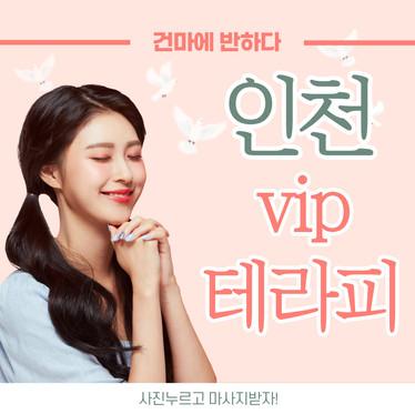 인천 VIP테라피, 피곤이 사르륵 녹아요!