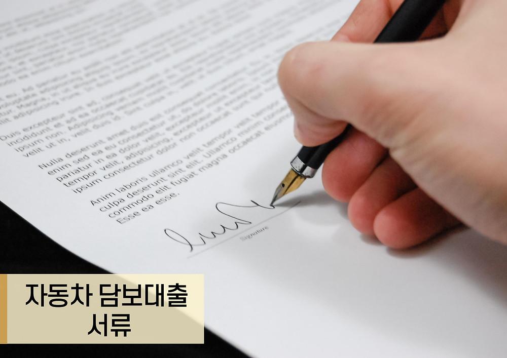 자동차 담보대출 서류
