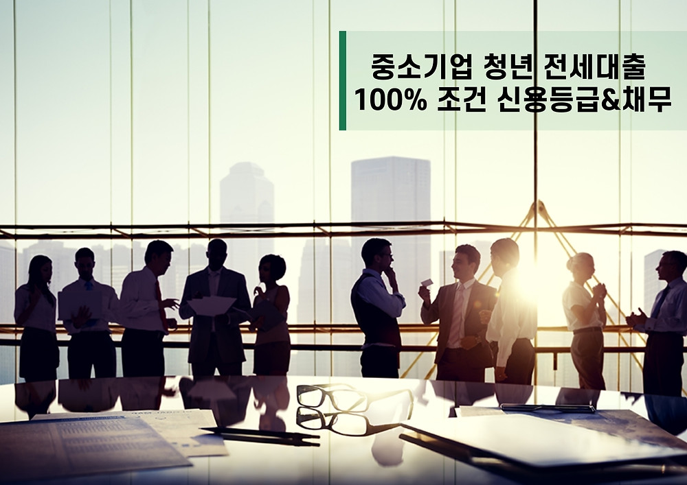 중소기업 청년 전세대출 100% 조건 신용등급&채무