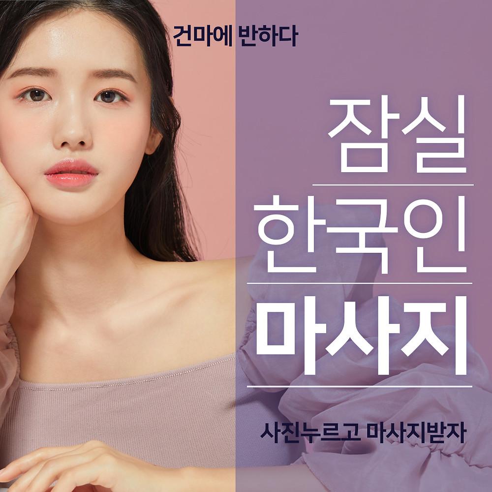 잠실 한국인 마사지