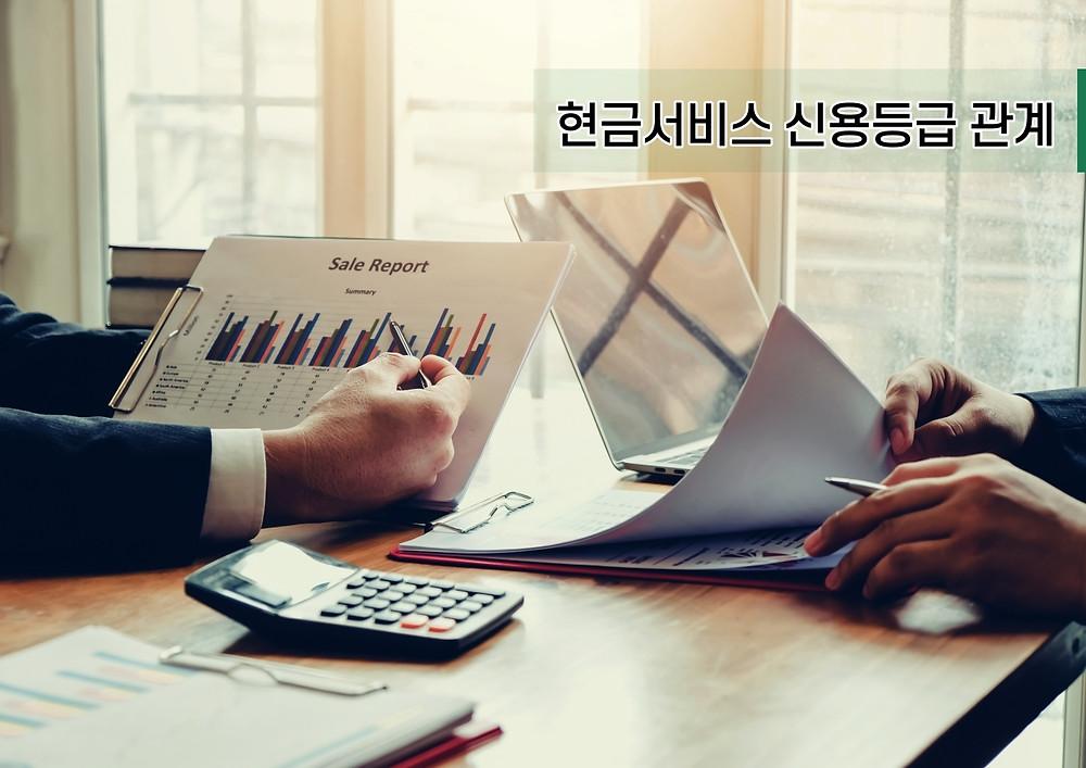 현금서비스 신용등급 하락과 관계