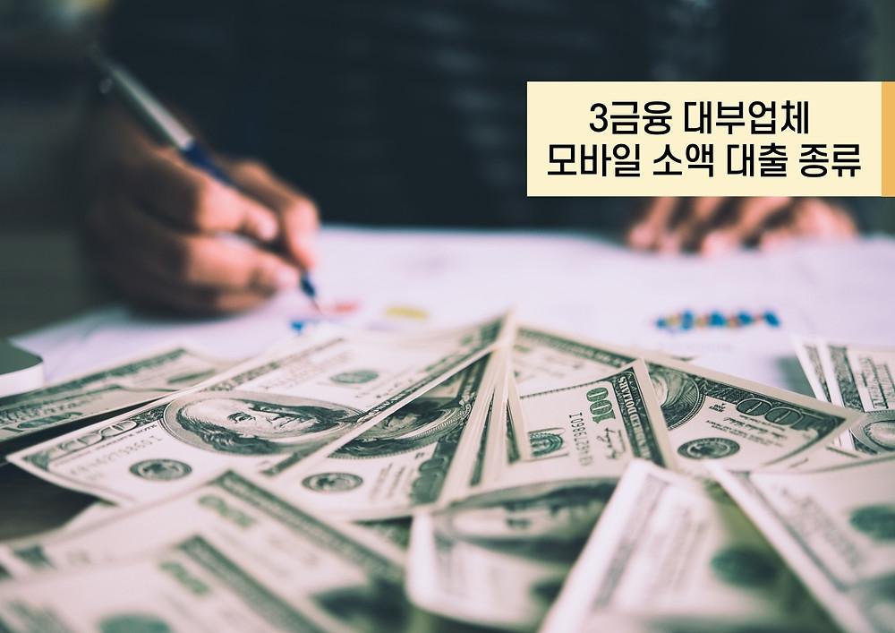 3금융 대부업체 모바일 소액 대출 종류