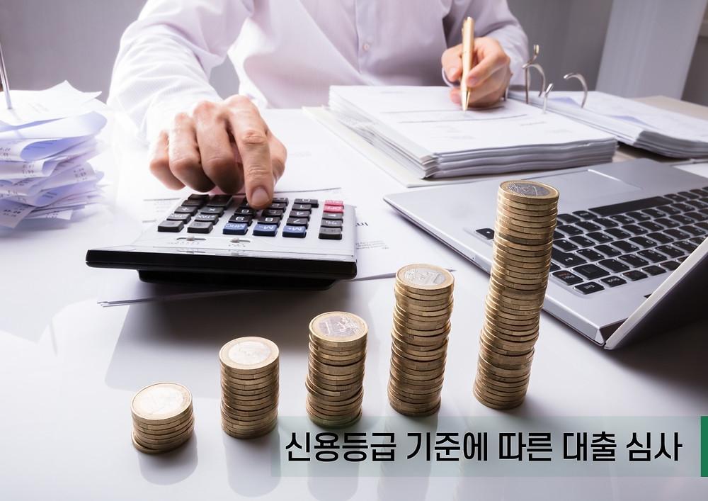신용등급 기준에 따른 대출 심사