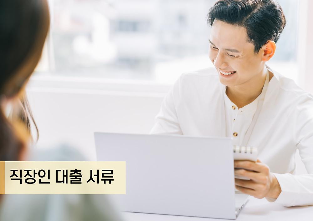 직장인 대출 서류
