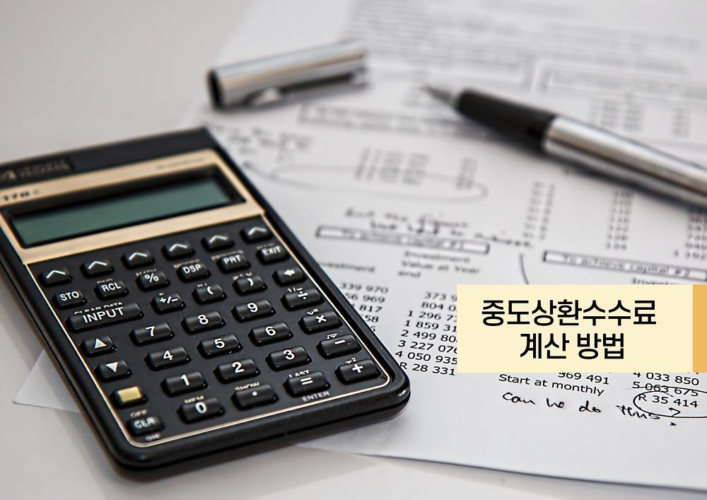 중도상환수수료 계산 방법