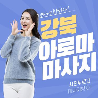 강북 아로마 마사지, NO.1 피로회복제!