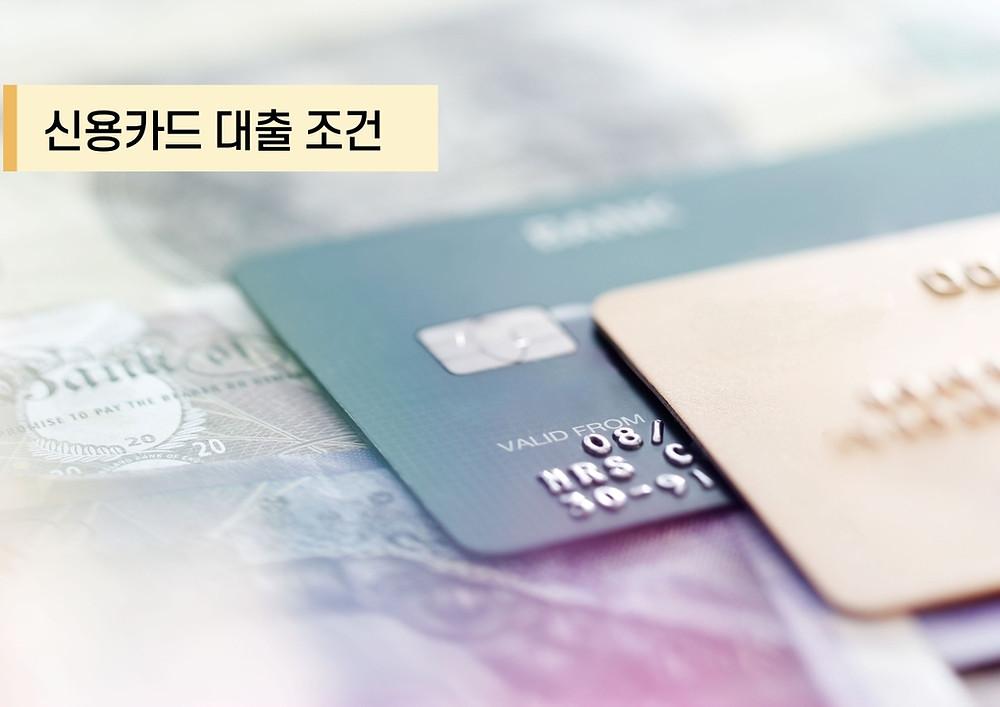 신용카드대출 조건