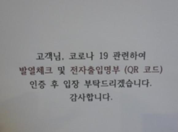 부산 한국인 마사지 방역