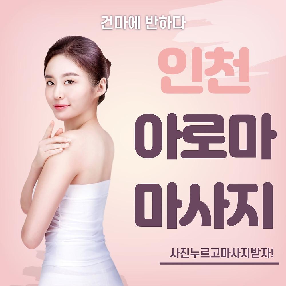 인천 아로마 마사지