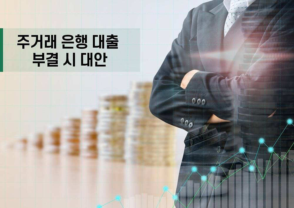 주거래 은행 대출 부결 시 대안