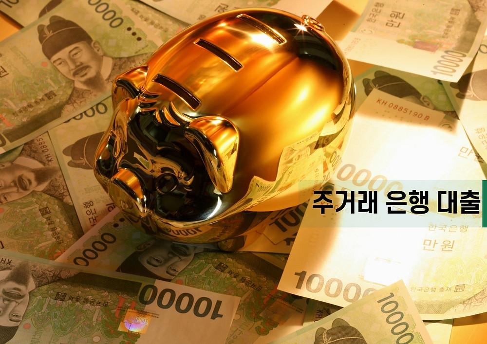 주거래 은행 대출