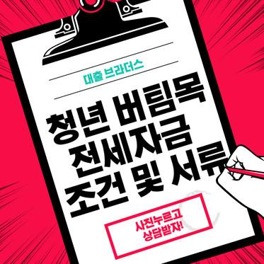 청년 버팀목 전세자금  조건 및 서류 알아보기!