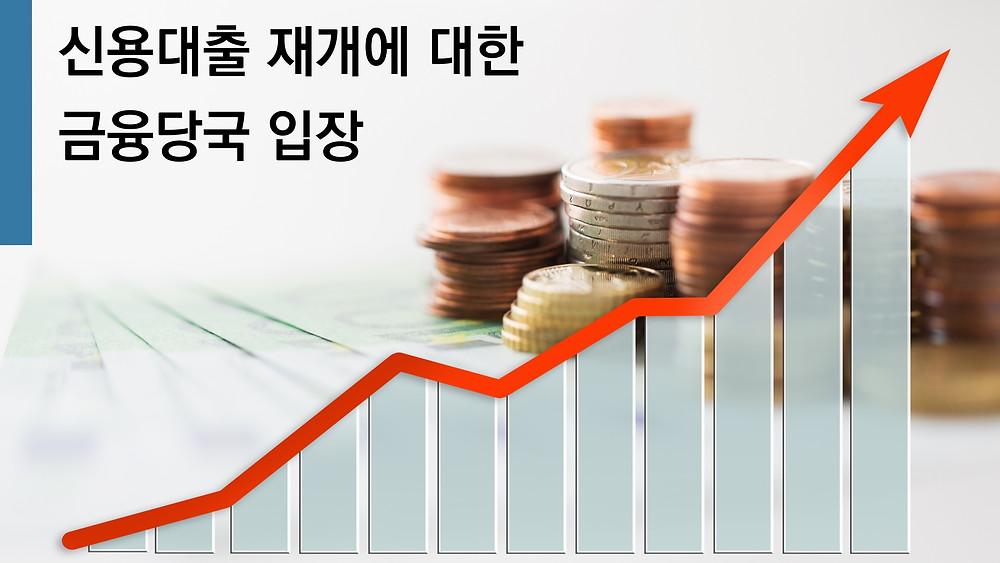 신용대출 재개에 대한 금융당국 입장
