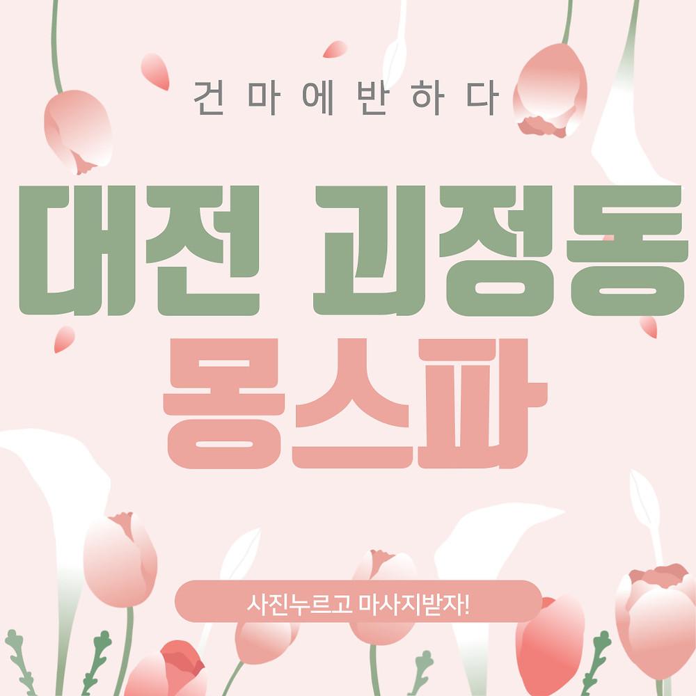 대전 괴정동 몽스파