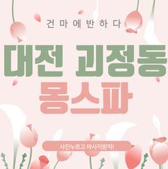 대전 괴정동 몽스파, 대전 No.1 실력!
