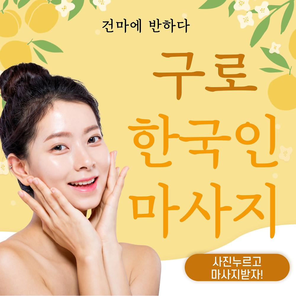 구로 한국인 마사지