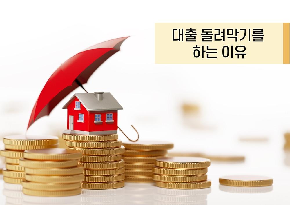 대출 돌려막기를 하는 이유