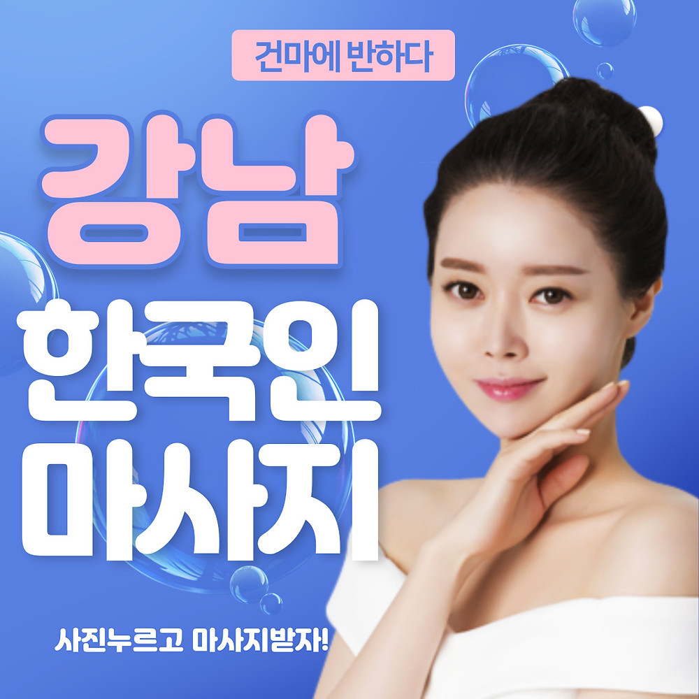 강남 한국인 마사지