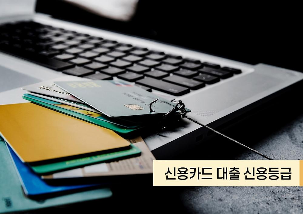 신용카드 대출 신용등급