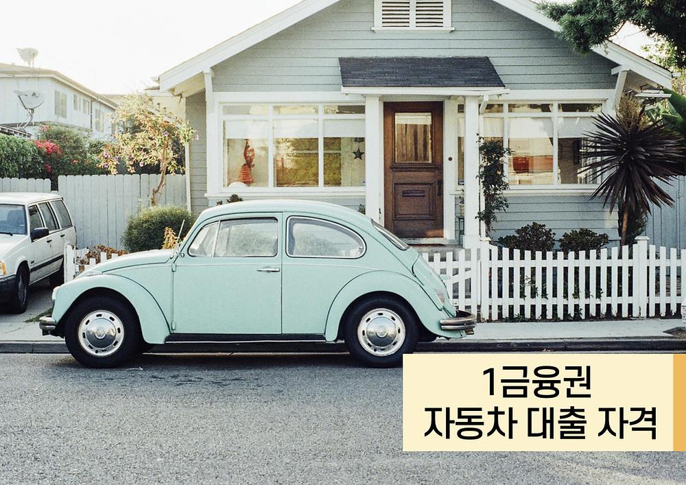 1금융권 자동차 대출 자격
