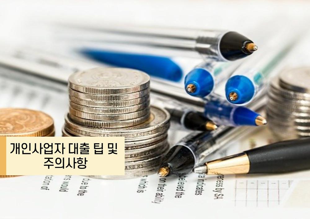 개인사업자 대출 팁 및 주의사항
