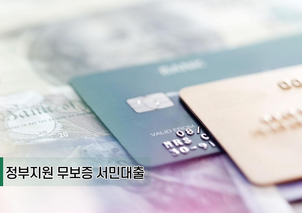 정부지원 무보증 서민대출