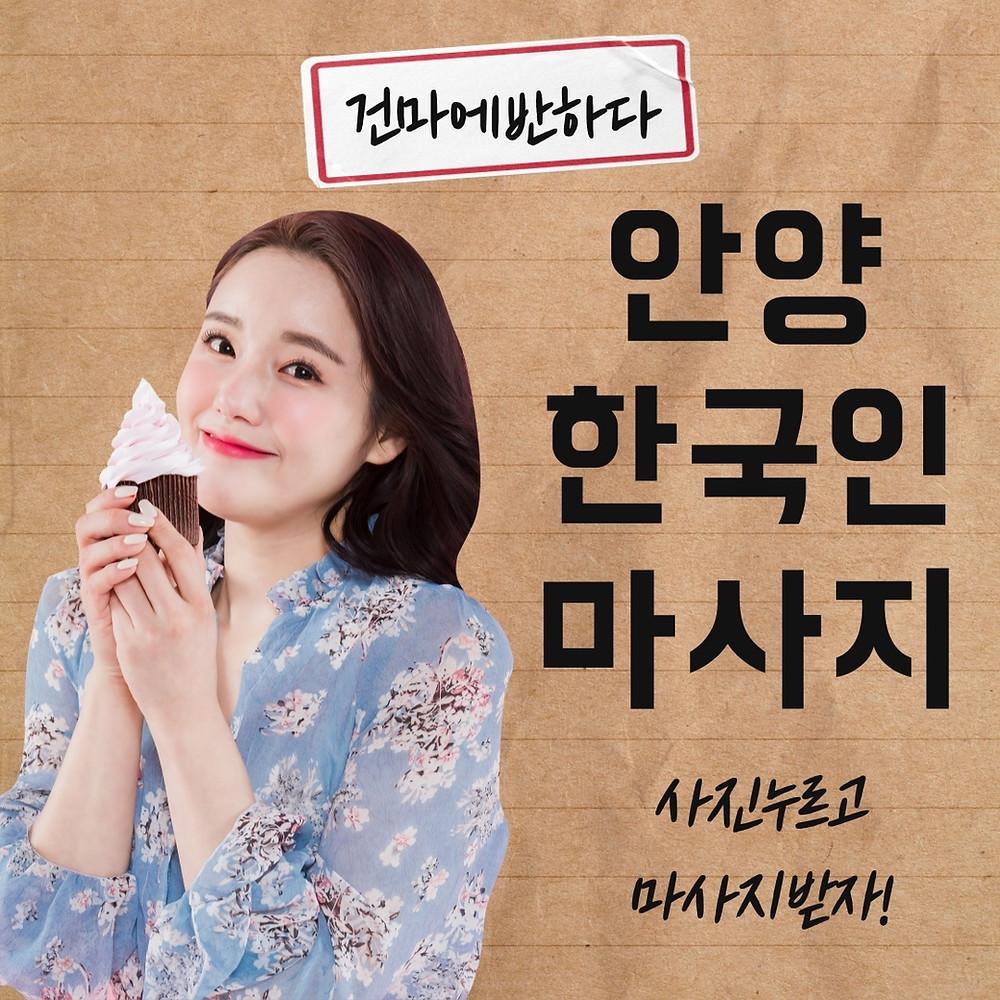 안양 한국인 마사지