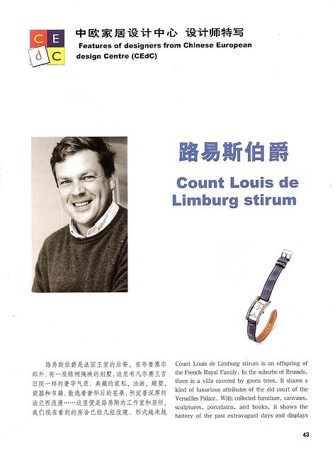 Stirum Design, China